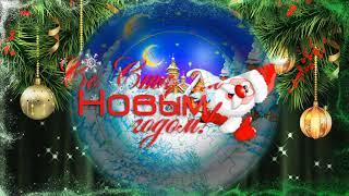 Поздравление со Старым Новым годом Открытка на праздник