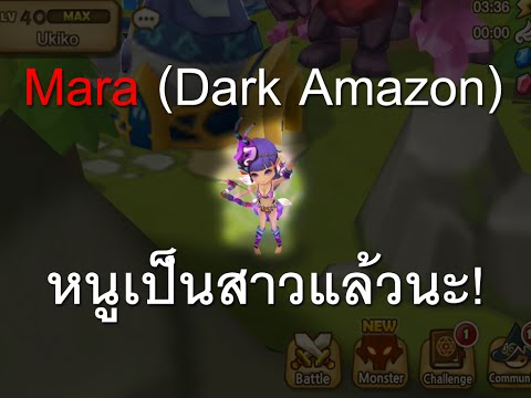 [summoners war ep84] หนูเป็นสาวแล้วนะ รีวิวอเมซอนมืด Mara dark amazon review