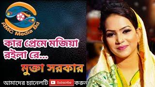 জীবনের শ্রেষ্ঠ গান গাইলেন মুক্তা সরকার (Mukta Sarkar new song- 2019)