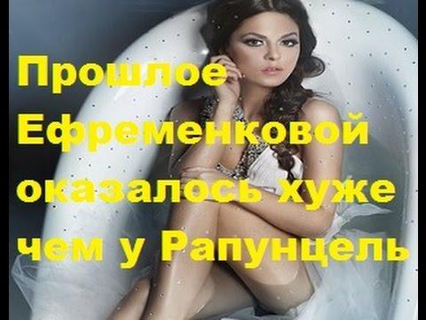 Прошлое Ефременковой оказалось хуже чем у Рапунцель. Юлия Ефременкова, ДОМ-2