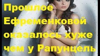 Прошлое Ефременковой оказалось хуже чем у Рапунцель. Видео. Юлия Ефременкова, ДОМ-2
