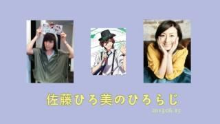 佐藤ひろ美のひろらじ 2013.06.13.