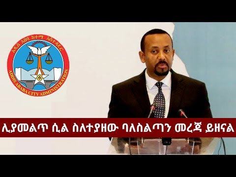 Voice of Amhara Daily Ethiopian News April 23, 2018