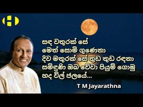 Sanda Wathurak Se ~ T M Jayarathna ~ සඳ වතුරක් සේ මෙත් සොමි ගුණෙනා දිව මතුරක් සේ තුඩ තුඩ රඳනා