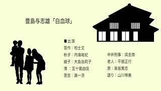 豊島与志雄「白血球」 近所で化け物屋敷と評判の家に ある家族が引っ越...