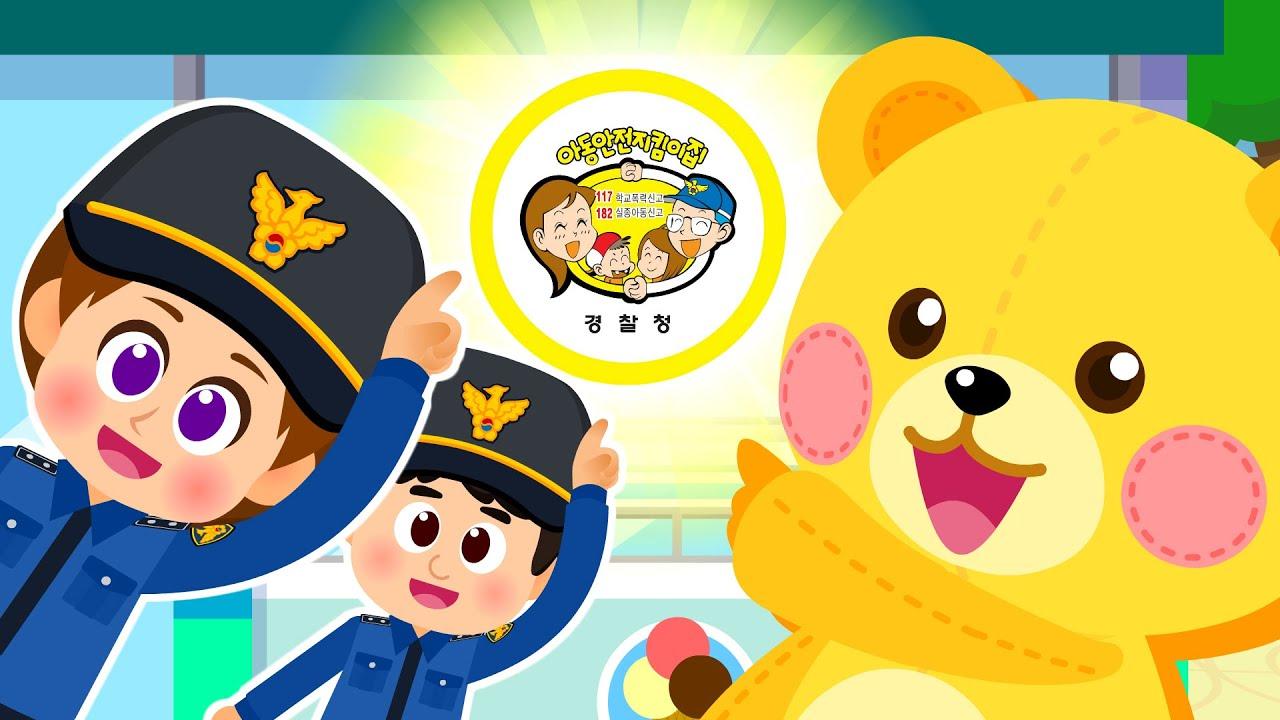 [지니키즈 X 은평경찰서] ⭐ 아이가 위험해요 송 ♬ ⭐   우리동네 안전한 노란 동그라미가 있다고?!   지니키즈와 즐거운 동요로 아동학대예방교육해요!