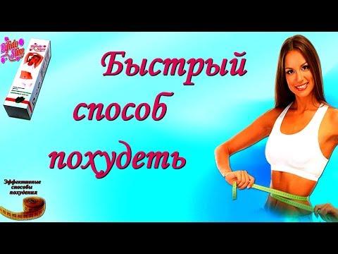 Эффективный препарат для похудения  Бифидо Слим