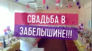 Тамада на свадьбу Виктор Заянчковский Свадьба в Забелышине