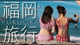 【Vlog】ぎんしゅなで1泊2日の福岡旅行🍜💜みんなも一緒に着いてくる🙄❓