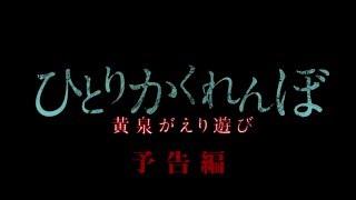 マッドビデオ復活第2弾! 『ひとりかくれんぼ 黄泉がえり遊び』予告編で...