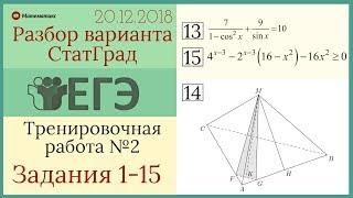 Разбор варианта ЕГЭ Статград от 20 декабря 2018 (№1-15)