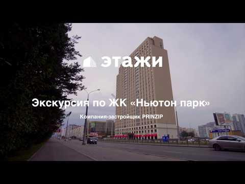 Жилой комплекс Ньютон Парк в Екатеринбурге. Экскурсия