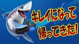 あのサメになって人もサメもすべてを食らいつくすゲームがキレイになって帰ってきた!! - Hungry Shark world PS4 #1
