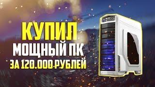 КУПИЛ МОЩНЫЙ ПК ЗА 120.000!(, 2016-03-02T13:45:34.000Z)