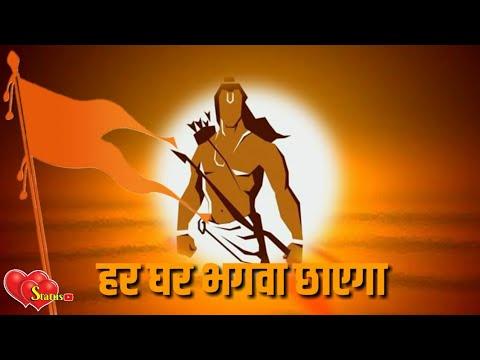 Hindu What's App Status | Har Ghar Bhagwa Chayega Ram Raaj Fir Aayega