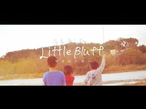 Little Bluff「マイヒーロー」 Music Video