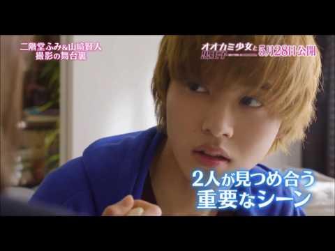 『オオカミ少女と黒王子』スペシャル映像