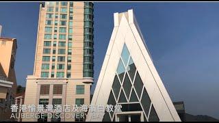 Publication Date: 2021-05-09 | Video Title: 愉景灣之旅(3) 中央公園及酒店遊 DiscoveryBay
