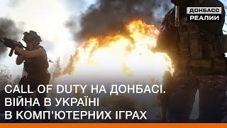 Call of Duty на Донбассе. Война в Украине в компьютерных играх | Донбасс Реалии