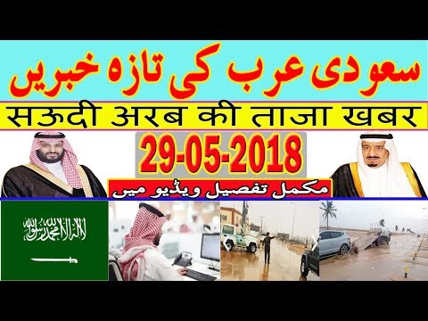 Saudi Arabia Latest News Updates (29-5-2018) | Urdu Hindi News || MJH Studio