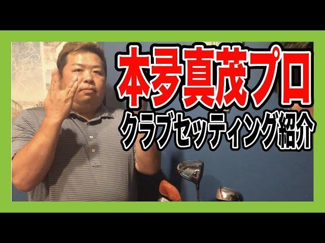 直撃!!『本夛真茂プロ』のクラブセッティング紹介!【ゴルフ】【ギア紹介】