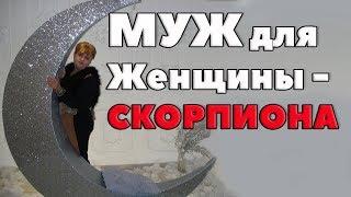 видео Скорпион и Скорпион - совместимость в любовных отношениях