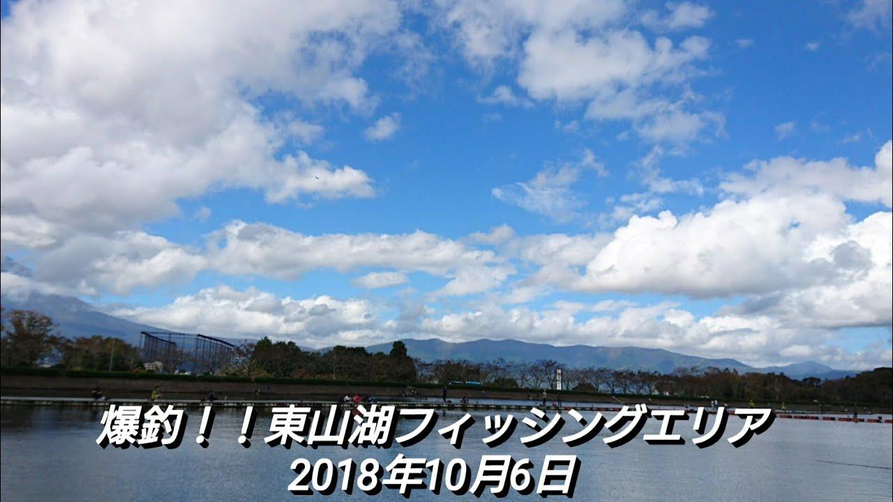 東山 湖 フィッシング エリア
