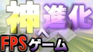 【実況】【マインクラフト】ビター、マイクラ版FPSゲームで神に進化する【PvP】