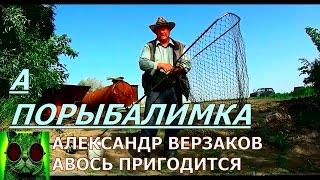 Карасевая рыбалка на работе. Отчеты о рыбалке.(Рыбалка - это мечта всей недели, а бывает и даже месяца. А если тебе еще и платят за это, то вдвойне приятней...., 2015-07-27T21:41:12.000Z)