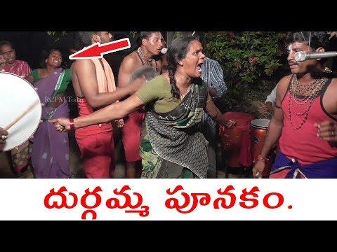 దుర్గమ్మ పూనకం   Real Kanaka Durgamma Punakam   Kola Sambaram Videos   RCPM Today