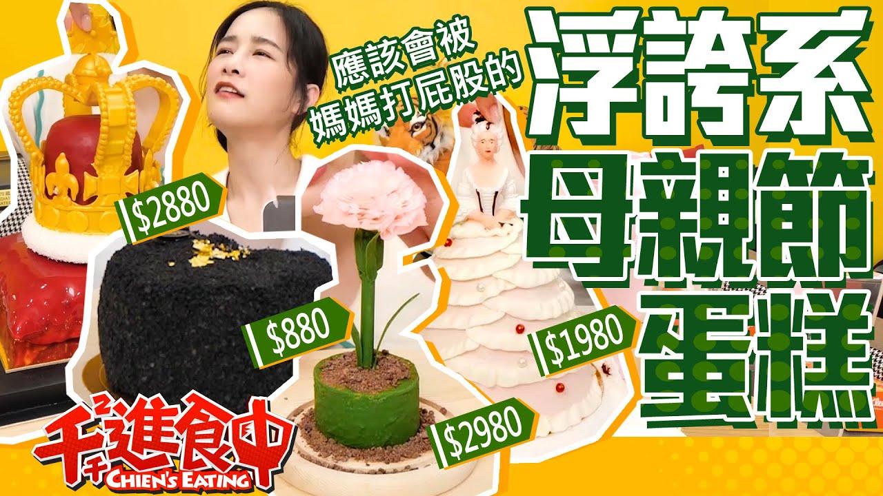 【千千進食中】超浮誇系母親節蛋糕!飯店限定奢華蛋糕!知道價格媽媽應該會打屁股!