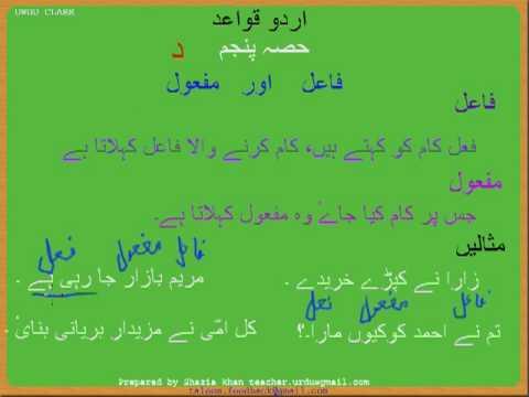 Urdu Grammar Part 5 (d) Fail and Mufool by freeTaleem