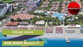 PGS KIRIS Resort 5*, Турция, Кемер. ОБЗОР ОТЗЫВОВ об ОТЕЛЕ