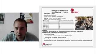 видео Отопительные котлы Roda, сфера применения и эффективность