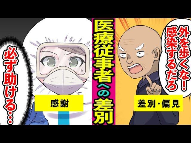 【漫画】医療従事者の苦悩、差別・偏見・誹謗中傷!新型コロナウィルス感染拡大の中で尽力されている方々へ【マンガ動画】