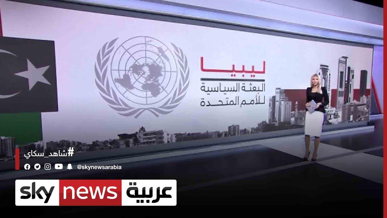 # ليبيا.. البعثة السياسية للأمم المتحدة  - 19:54-2021 / 9 / 15