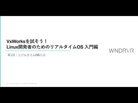 VxWorksを試そう!Linux開発者のためのリアルタイムOS - 入門編 - 第1回:リアルタイムOSとは