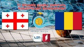 #წყალბურთი საქართველო - რუმინეთი / Georgia vs Romania 17 წლამდე ვაჟთა ევროპის ჩემპიონატი #LIVE