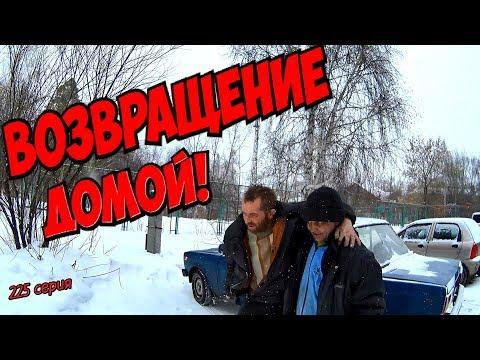 Один день среди бомжей / 225 серия - ВОЗВРАЩЕНИЕ ДОМОЙ!