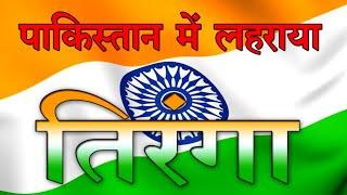 इतना सुन्दर देश भक्ति गीत नहीं सुना होगा आपने Tiranga Lahrega  Sargam(9628867668)  desh bhakti song 
