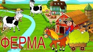 Big Farm ФЕРМА ИГРА знакомство с фермой СЕРИЯ 1 ИГРА ФЕРМА ДЛЯ ДЕТЕЙ обзор и прохождение