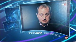Яков Кедми. Право знать! 10.04.2021