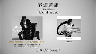 春畑道哉 New Album『Continue』告知トレーラー