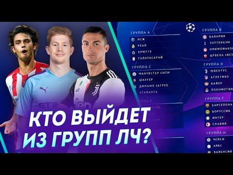 Кто выйдет в 1/8 финала Лиги Чемпионов 2019-20 • Разбор всех групп