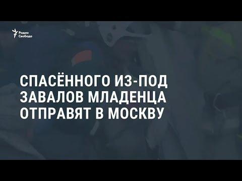 Спасенного из-под завалов младенца отправят в Москву / Новости