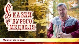 Сказки бурого медведя. Михаил Лепёшкин читает отрывки из своих сказок