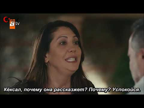 Никто не знает \ Kimse Bilmez 6 серия русские субтитры HD 720