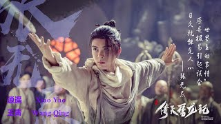 MV #ดาบมังกรหยก2019 (倚天屠龍記2019)  逍遥-王青 [Xiāoyáo - Wáng Qīng]
