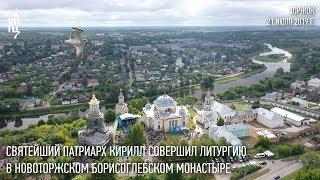 Святейший Патриарх Кирилл совершил Литургию в Борисоглебском монастыре Торжка