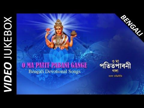 Best Bengali Devotional & Spiritual Songs | Ma Ganga Bengali Songs | Video Jukebox